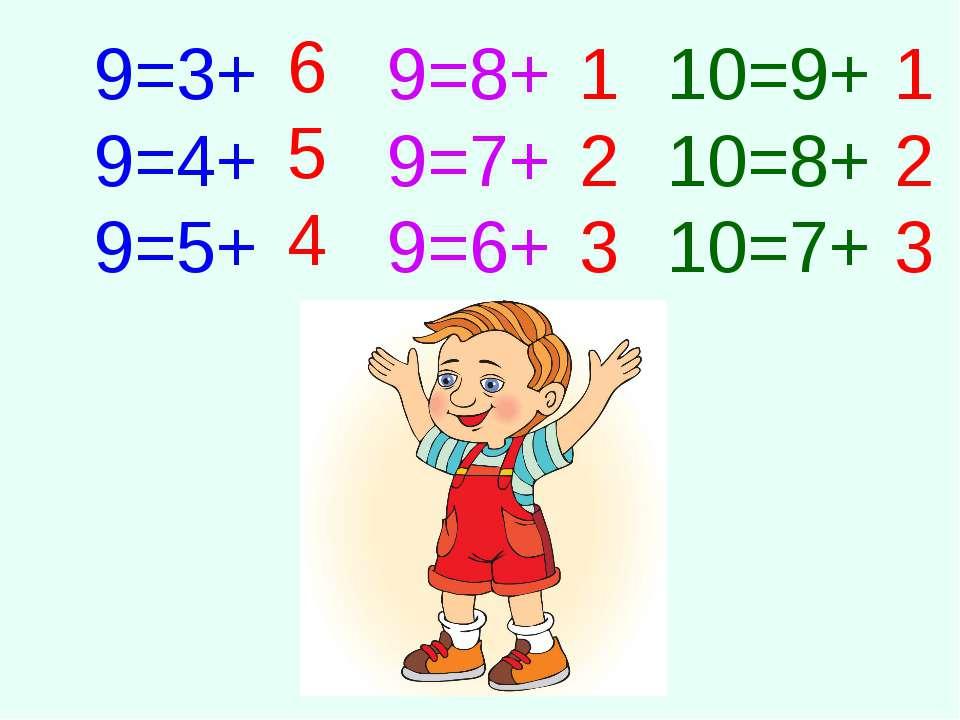 9=3+ 9=4+ 9=5+ 9=8+ 9=7+ 9=6+ 10=9+ 10=8+ 10=7+ 6 5 4 1 2 3 1 2 3