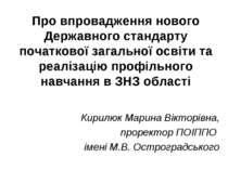 Про впровадження нового Державного стандарту початкової загальної освіти та р...