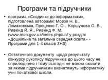 Програми та підручники програма «Сходинки до інформатики», підготовлена автор...
