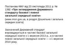 Постанова КМУ від 23 листопада 2011 р. № 1392 «Про затвердження Державного ст...
