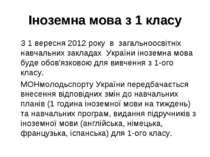Іноземна мова з 1 класу З 1 вересня 2012 року в загальноосвітніх навчальних з...
