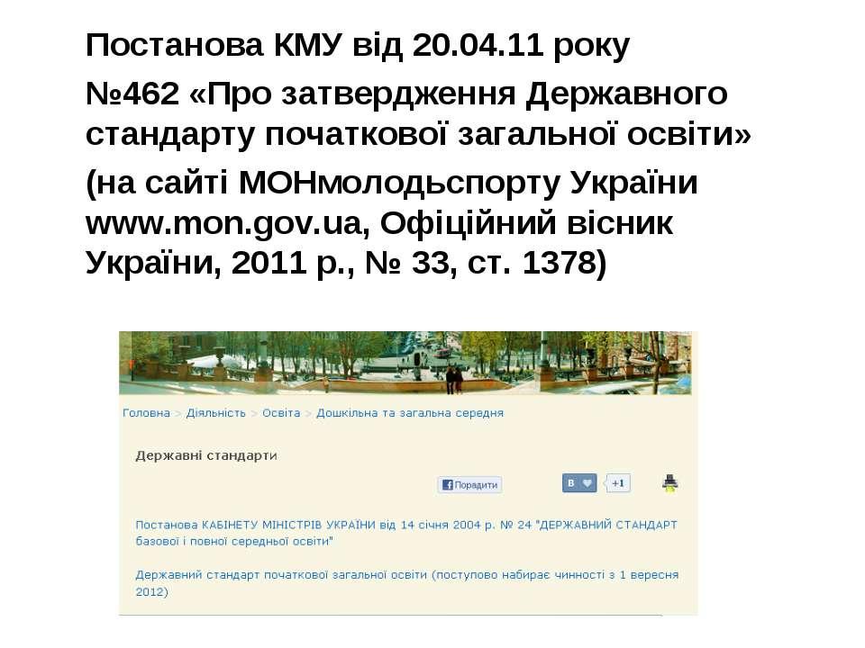Постанова КМУ від 20.04.11 року №462 «Про затвердження Державного стандарту п...