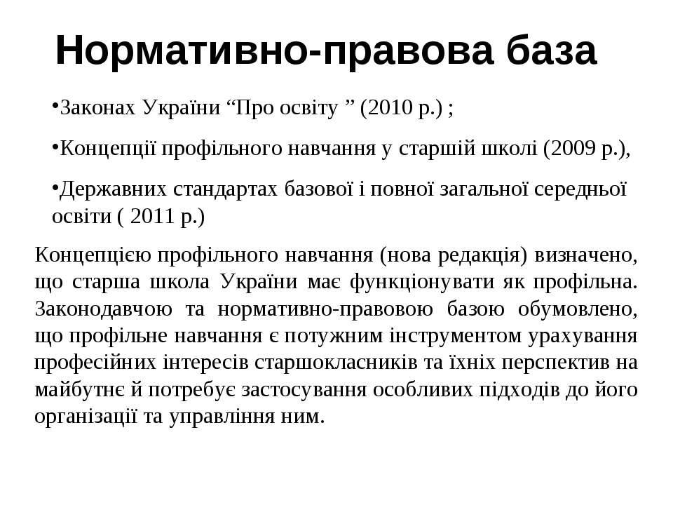 """Нормативно-правова база Законах України """"Про освіту """" (2010 р.) ; Концепції п..."""