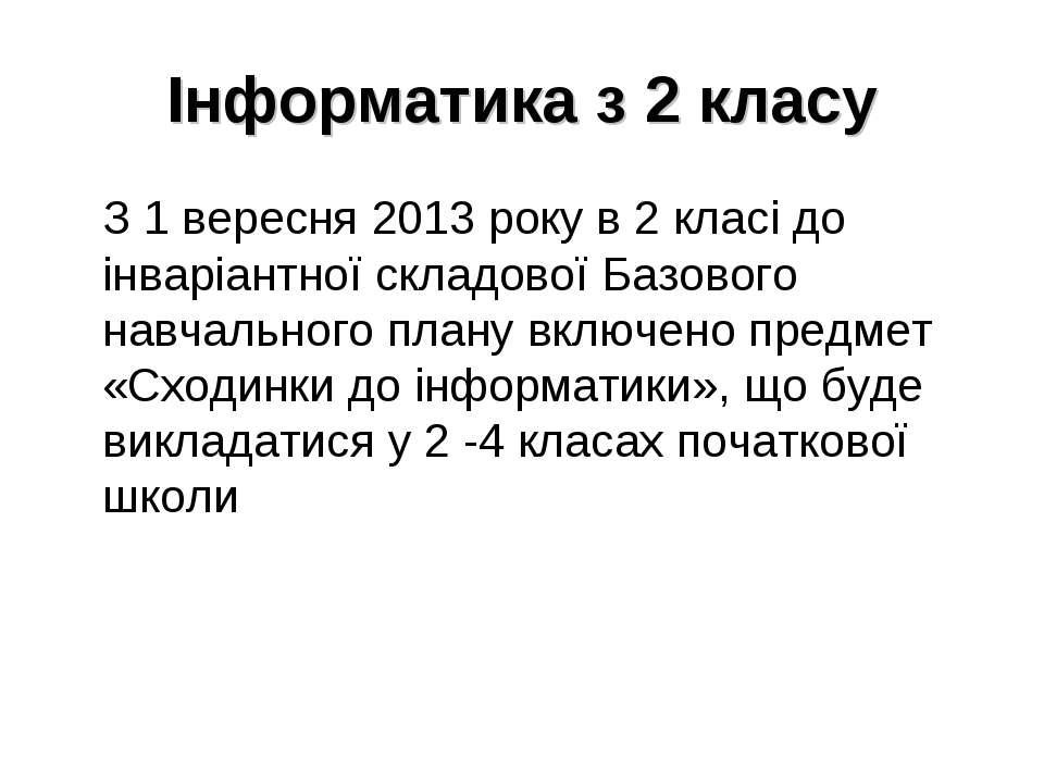 Інформатика з 2 класу З 1 вересня 2013 року в 2 класі до інваріантної складов...