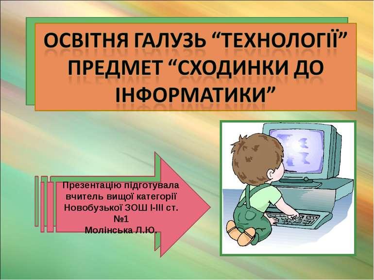 Презентацію підготувала вчитель вищої категорії Новобузької ЗОШ І-ІІІ ст.№1 М...