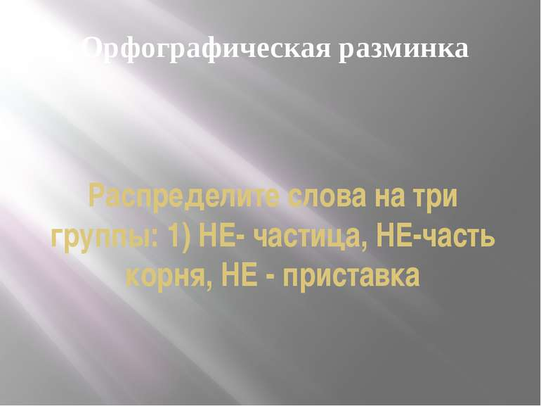 Распределите слова на три группы: 1) НЕ- частица, НЕ-часть корня, НЕ - приста...