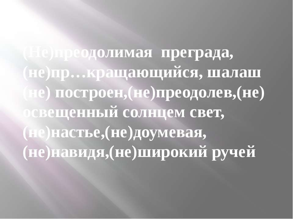 (Не)преодолимая преграда,(не)пр…кращающийся, шалаш (не) построен,(не)преодоле...