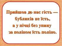 Прийшов до нас гість — бубликів не їсть, а у пічці без упину за поліном їсть ...