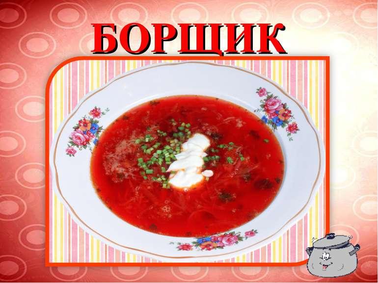БОРЩИК