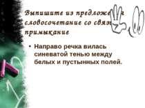 Выпишите из предложения словосочетание со связью примыкание Направо речка вил...