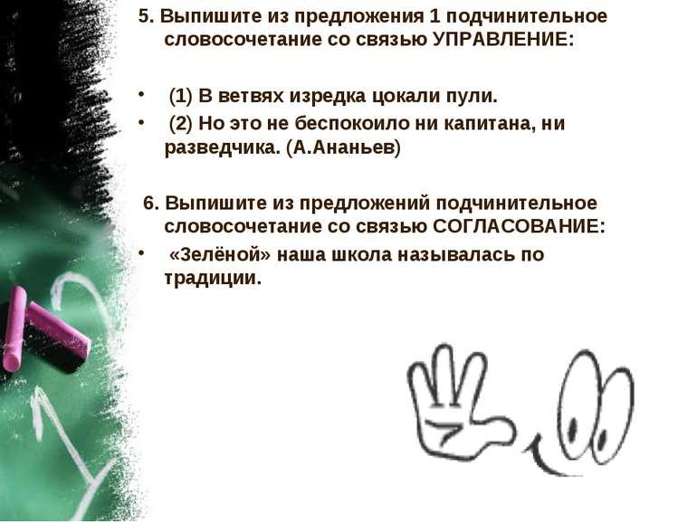 5. Выпишите из предложения 1 подчинительное словосочетание со связью УПРАВЛЕН...