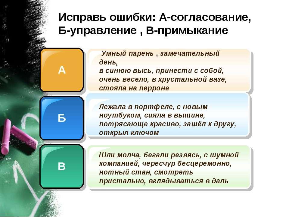 Исправь ошибки: А-согласование, Б-управление , В-примыкание А Б В