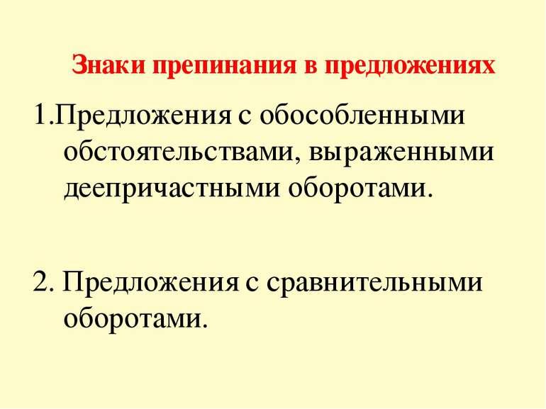 1.Предложения с обособленными обстоятельствами, выраженными деепричастными об...