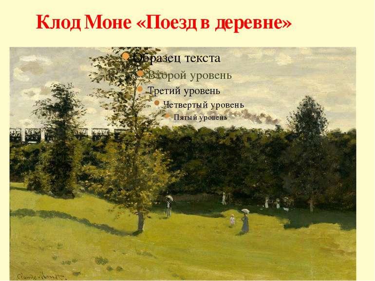 Клод Моне «Поезд в деревне»