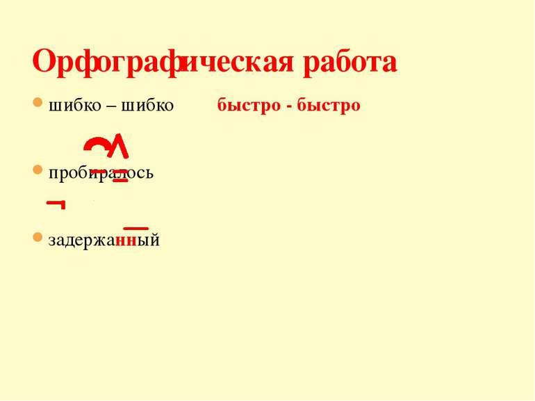 шибко – шибко быстро - быстро пробиралось задержанный Орфографическая работа
