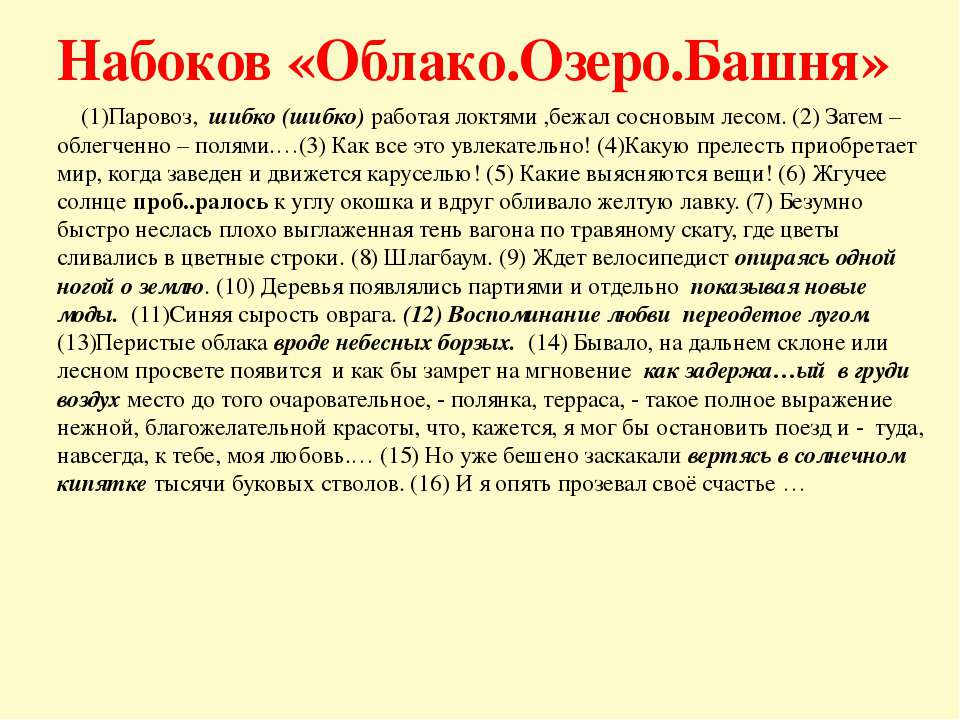 (1)Паровоз, шибко (шибко) работая локтями ,бежал сосновым лесом. (2) Затем – ...