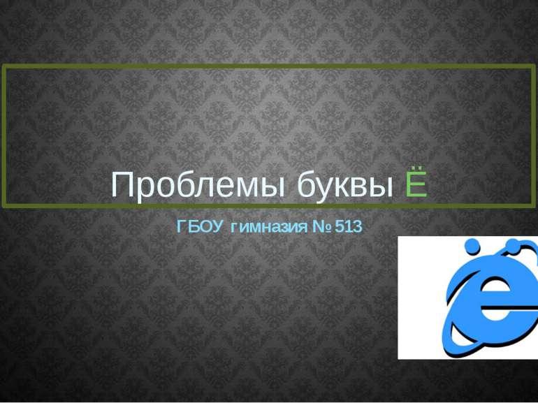 Проблемы буквы Ё ГБОУ гимназия № 513