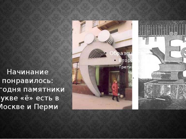 Начинание понравилось: сегодня памятники букве «ё» есть в Москве и Перми