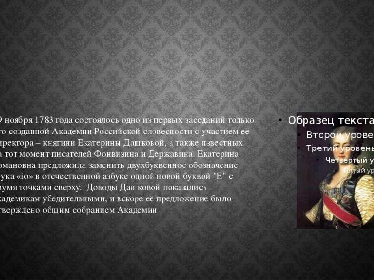 29 ноября 1783 года состоялось одно из первых заседанийтолько что созданной ...