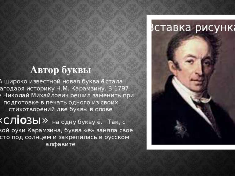 Автор буквы А широко известной новая букваёстала благодаря историкуН.М. Ка...