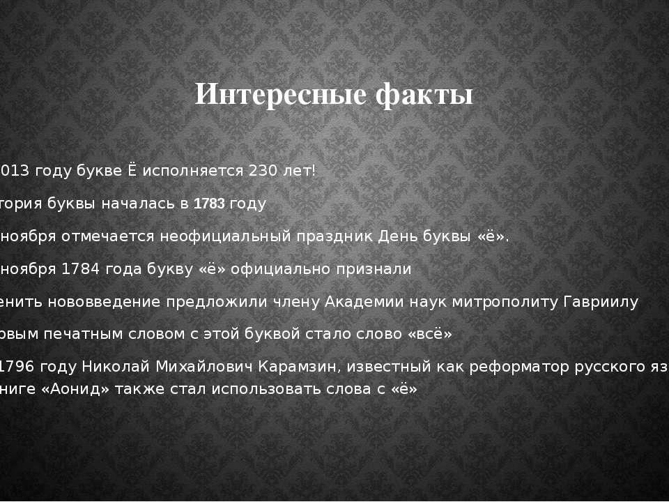 Интересные факты В 2013 году букве Ё исполняется 230 лет! История буквы нача...