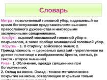 Словарь Митра - позолоченный головной убор, надеваемый во время богослужения ...