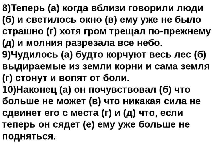 8)Теперь (а) когда вблизи говорили люди (б) и светилось окно (в) ему уже не б...