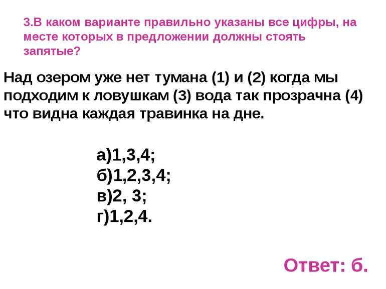 3.В каком варианте правильно указаны все цифры, на месте которых в предложени...