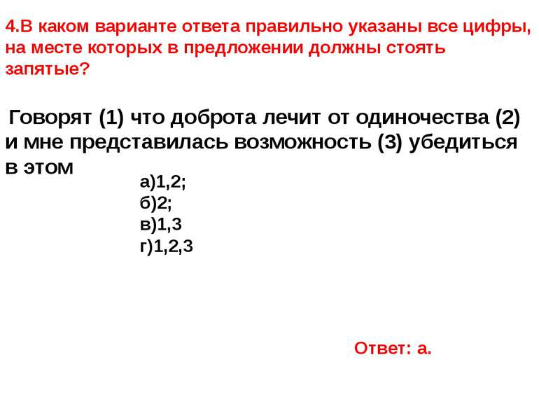 4.В каком варианте ответа правильно указаны все цифры, на месте которых в пре...