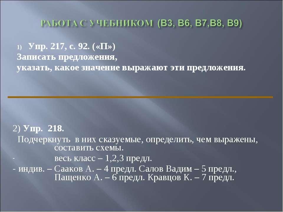 Упр. 217, с. 92. («П») Записать предложения, указать, какое значение выражают...