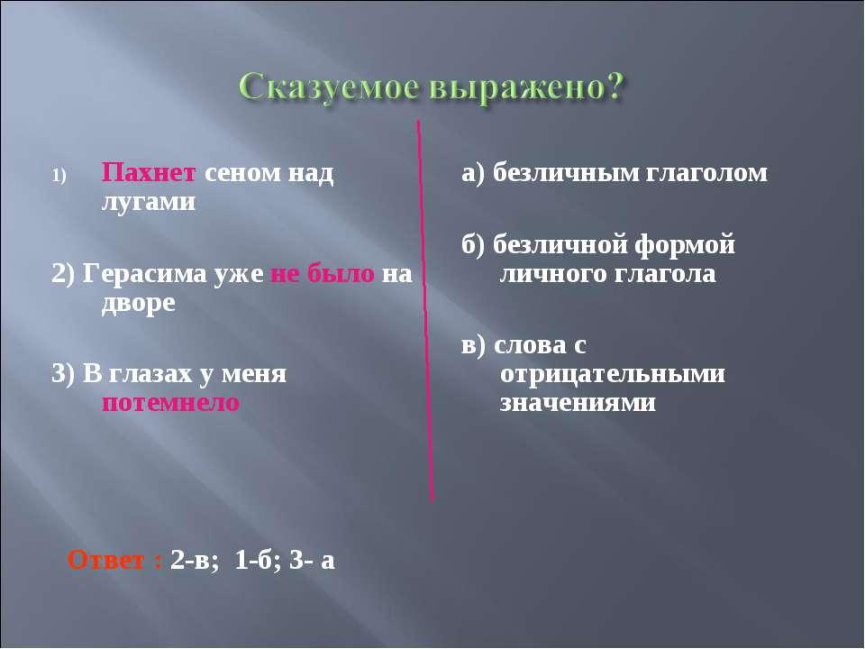 Пахнет сеном над лугами 2) Герасима уже не было на дворе 3) В глазах у меня п...