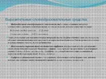 Выразительные словообразовательные средства: Индивидуальные новообразования (...