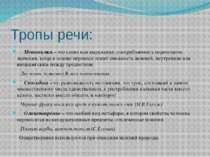 Тропы речи: Метонимия – это слово или выражение, употребляемое в переносном з...