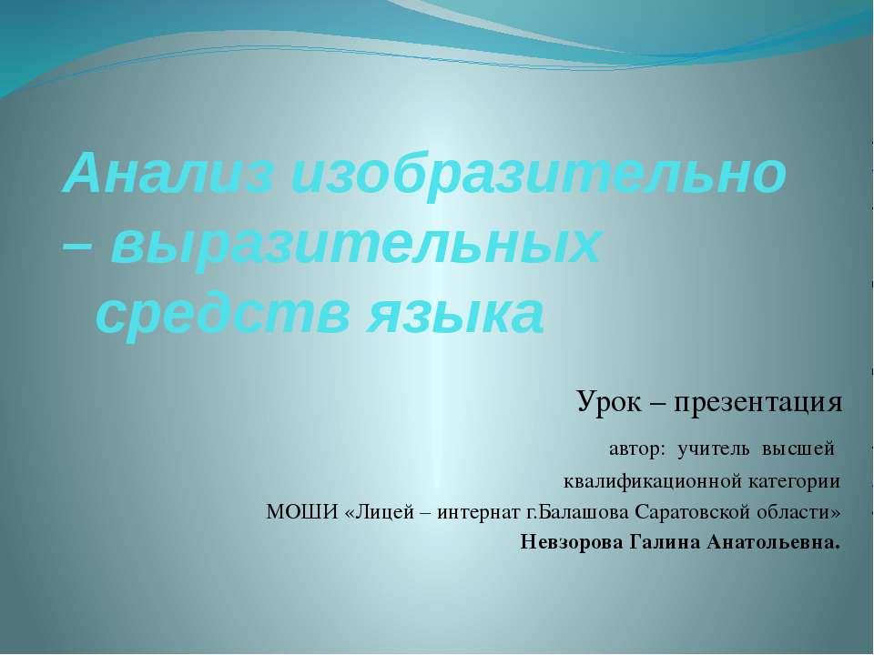 Анализ изобразительно – выразительных средств языка Урок – презентация автор:...