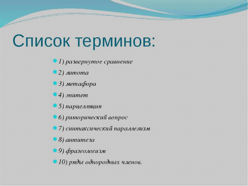 Список терминов: 1) развернутое сравнение 2) литота 3) метафора 4) эпитет 5) ...