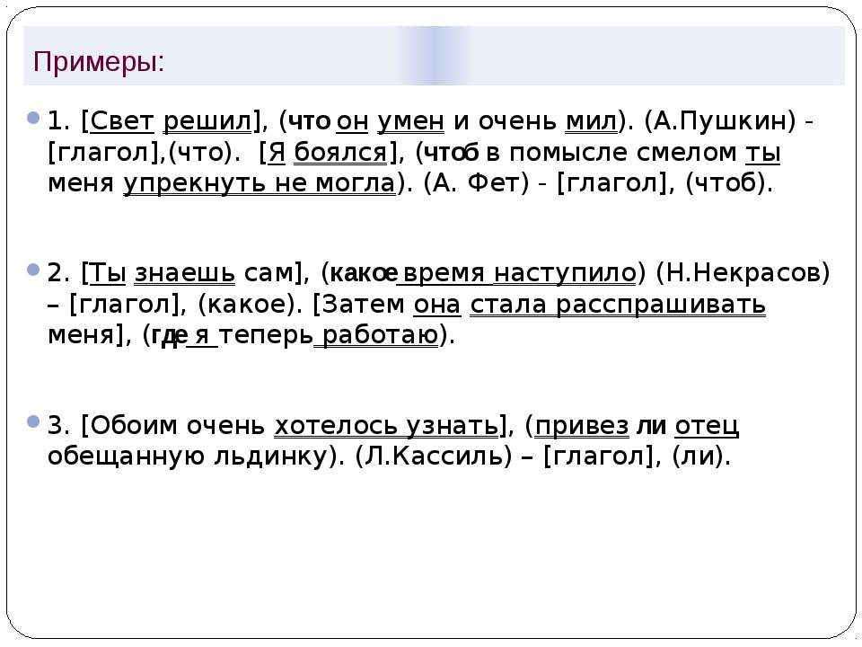 Примеры: 1. [Свет решил], (что он умен и очень мил). (А.Пушкин) - [глагол],(ч...