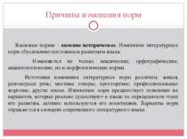 Причины изменения норм Языковые нормы – явление историческое. Изменение литер...