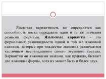 Языковая вариантность же определятся как способность языка передавать одни и ...
