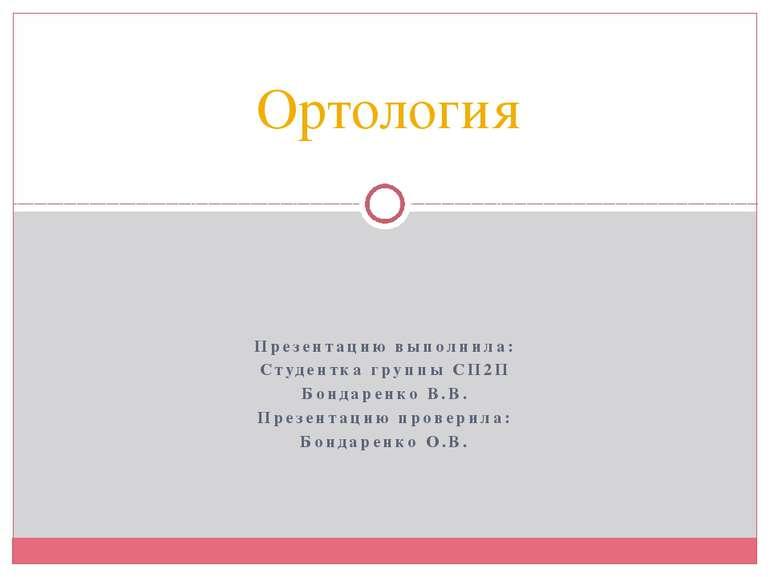 Презентацию выполнила: Студентка группы СП2П Бондаренко В.В. Презентацию пров...
