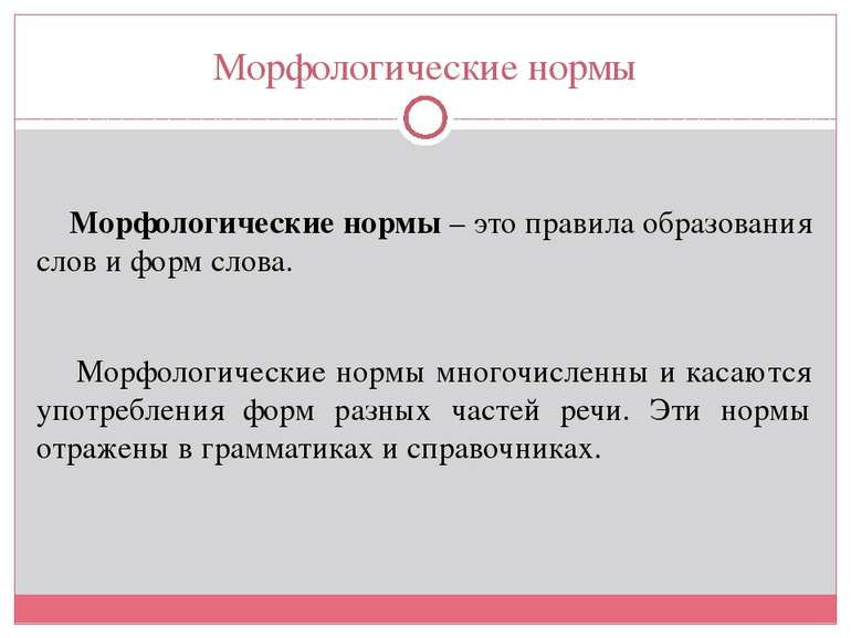 Морфологические нормы Морфологические нормы– это правила образования слов и ...
