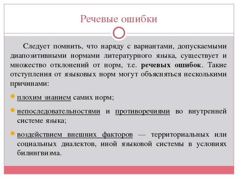 Речевые ошибки Следует помнить, что наряду с вариантами, допускаемыми диапози...