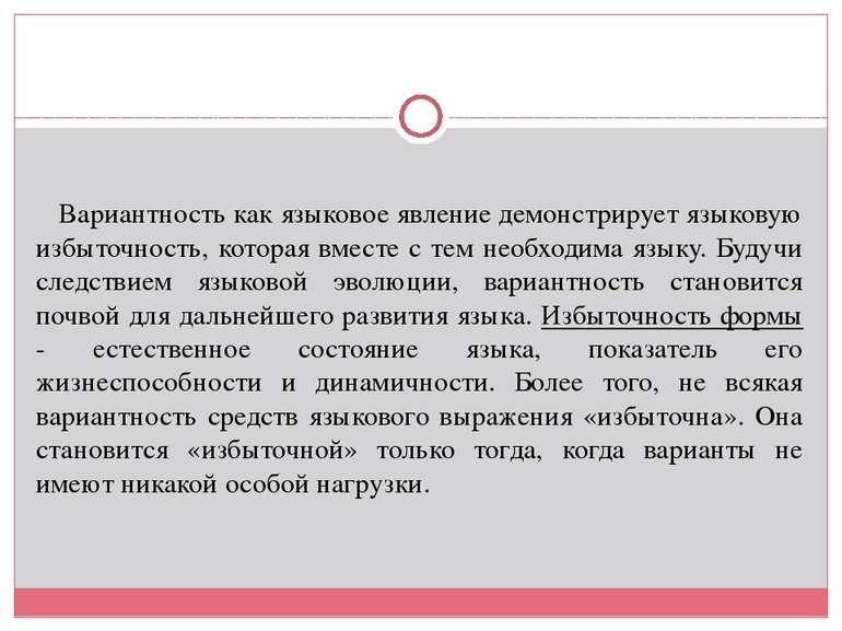 Вариантность как языковое явлениедемонстрирует языковую избыточность, котора...