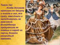 Текст №1 Когда Золушка приехала во дворец и вошла в зал, все сразу замолчали ...