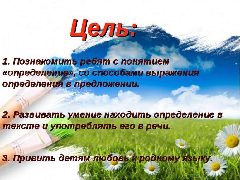 1. Познакомить ребят с понятием «определение», со способами выражения определ...