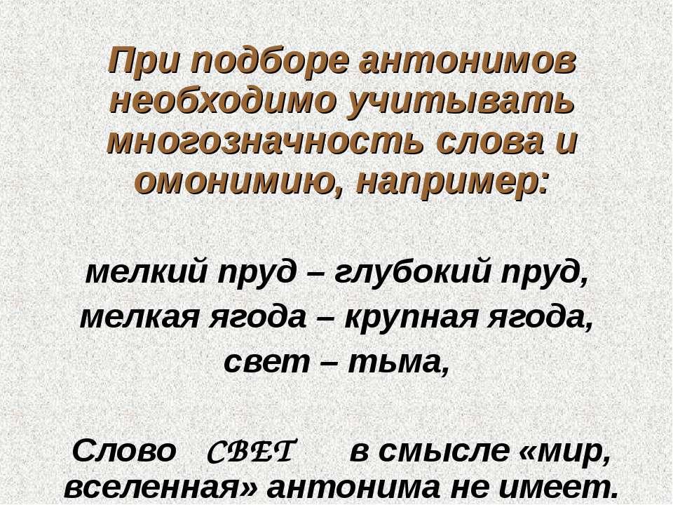 При подборе антонимов необходимо учитывать многозначность слова и омонимию, н...