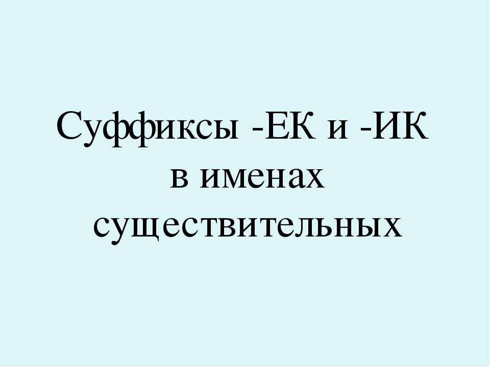 Суффиксы -ЕК и -ИК в именах существительных