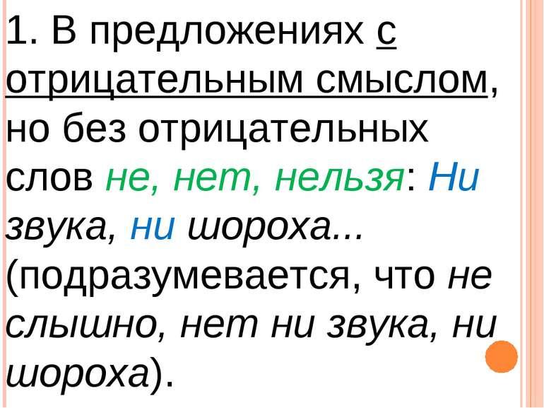 1. В предложениях с отрицательным смыслом, но без отрицательных слов не, нет,...