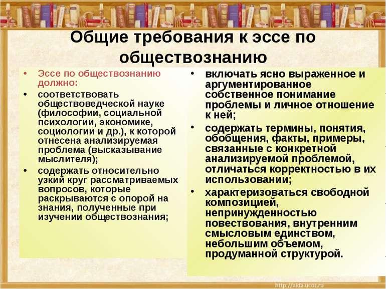 Общие требования к эссе по обществознанию Эссе по обществознанию должно: соот...