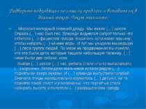 Подберите подходящие по смыслу предлоги и вставьте их в данный текст. Текст з...