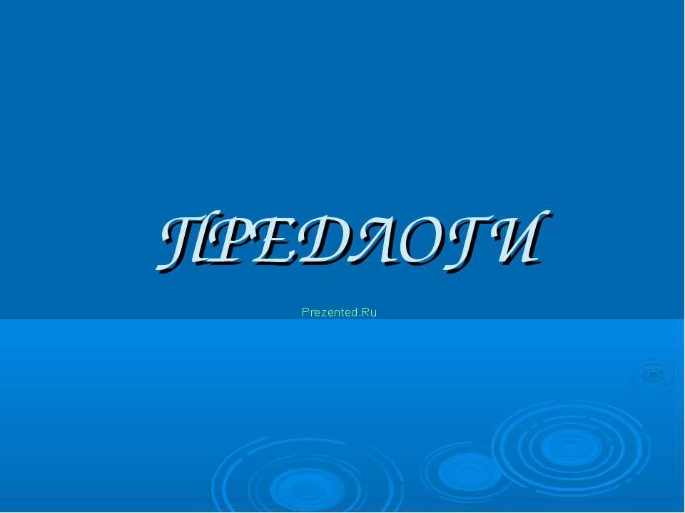 ПРЕДЛОГИ Prezented.Ru